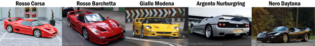 All colors of Ferrari F50